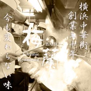 横浜中華街に本店を構えて30年